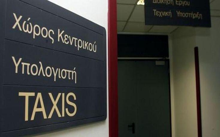 Όλες οι ανατροπές στο Taxis και τις φορολογικές δηλώσεις