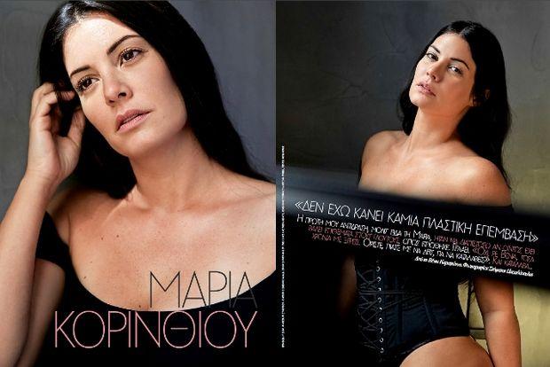 Μαρία Κορινθίου: Φωτογραφίζεται χωρίς ρετούς και δηλώνει πως δεν έχει κάνει πλαστικές