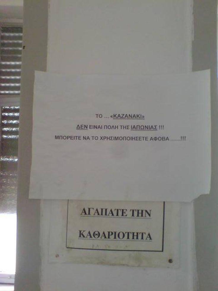 Επιγραφή έπος σε ελληνική τουαλέτα «μέρος δεύτερον»