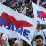 Συλλαλητήριο του ΠΑΜΕ αύριο στο Σύνταγμα