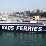 Διακόπτονται τα δρομολόγια του «ΣΑΟΣ ΙΙ» για Αλεξανδρούπολη-Σαμοθράκη