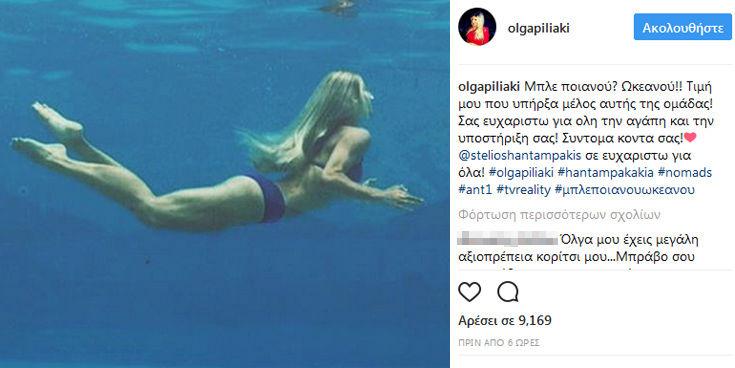 Το πρώτο μήνυμα της Όλγας Πηλιάκη μετά την αποχώρηση και το τατουάζ του Χανταμπάκη