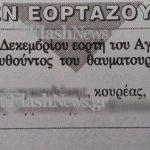 Η πρωτότυπη αναγγελία κουρέα σε εφημερίδα των Χανίων