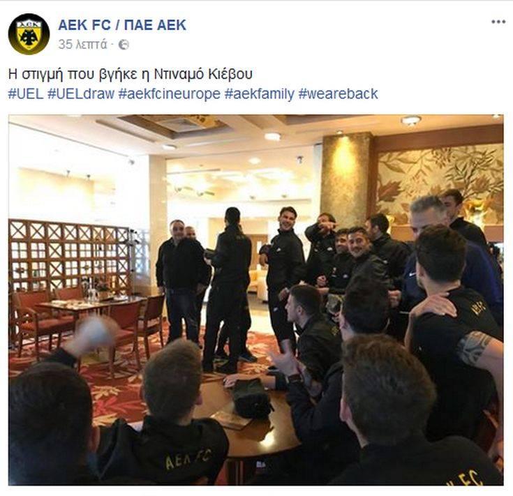 Πώς αντιμετώπισαν στην ΑΕΚ την ανακοίνωση του αντιπάλου