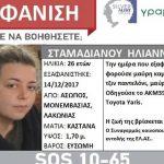 Νεκρή η 26χρονη Ηλιάνα που είχε εξαφανιστεί