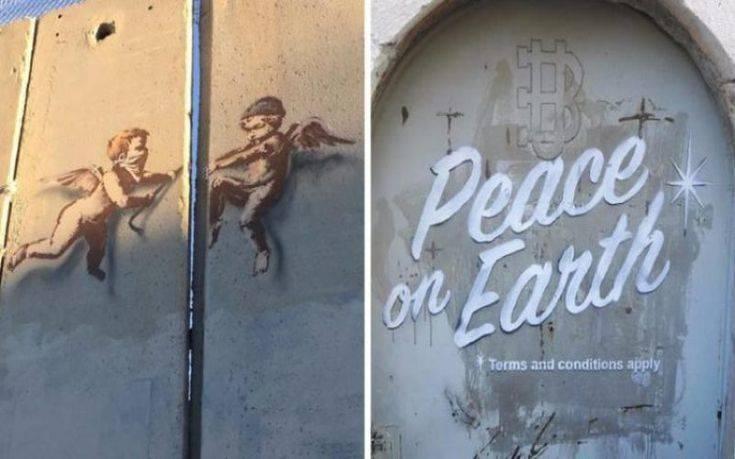 Είναι αυτός ο Banksy;
