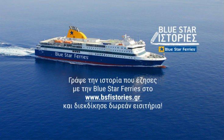 Κερδίστε δωρεάν εισιτήρια μετ' επιστροφής με την Blue Star Ferries