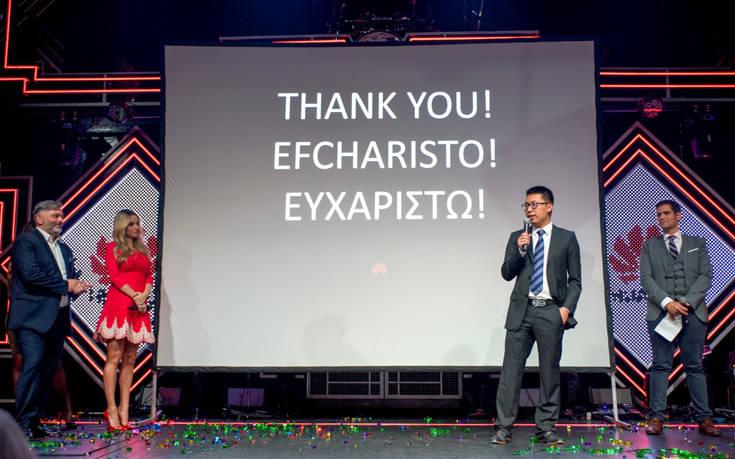Απόσπασμα από τον ευχαριστήριο λόγο του κ. Lin Bing, Country Manager Terminals, Huawei Ελλάδος στους Έλληνες καταναλωτές.