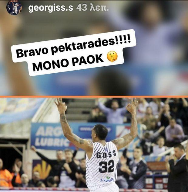 Πανηγύρισαν τη νίκη του μπάσκετ ΠΑΕ ΠΑΟΚ και Γ. Σαββίδης