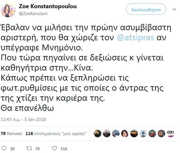 Απασφάλισε η Κωνσταντοπούλου κατά της Μπέτυς Μπαζιάνα