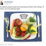 Η Σία Κοσιώνη ξεκίνησε δίαιτα και μοιράστηκε το μυστικό της