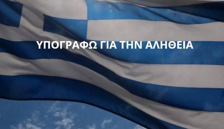 Η Ομοσπονδία Μακεδονικών Ενώσεων μαζεύει υπογραφές για την ονομασία των Σκοπίων