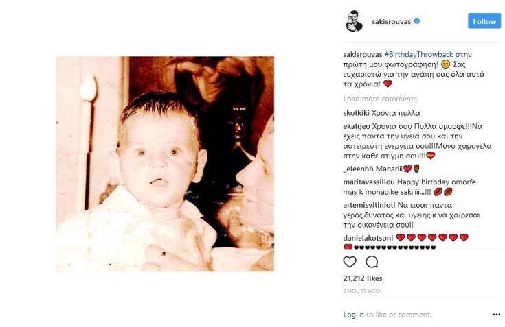 Ο Σάκης Ρουβάς έγινε 46 χρονών