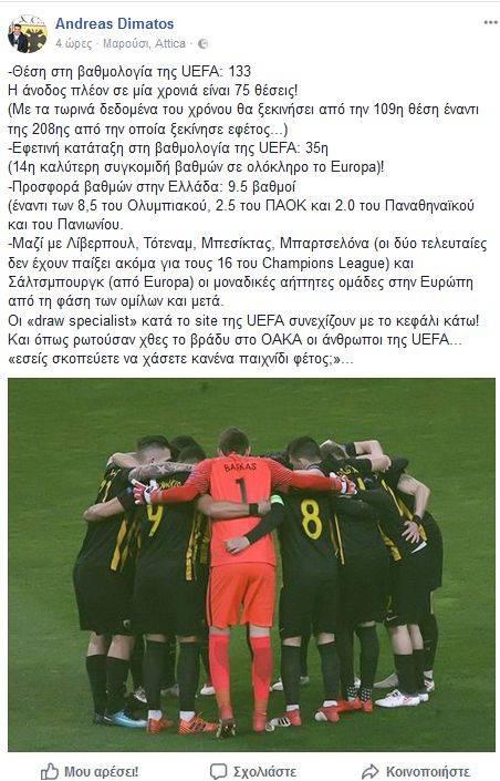 Η ερώτηση των ανθρώπων της UEFA την αήττητη  ΑΕΚ