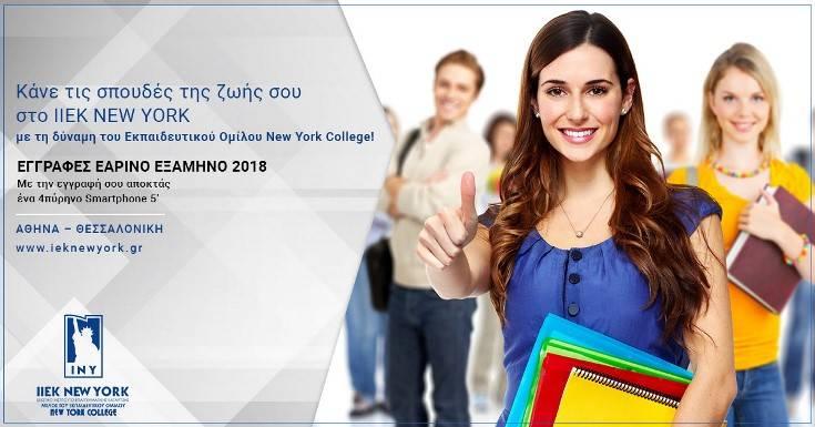 Κερδίστε μια πλήρη υποτροφία σπουδών πληροφορικής στο ΙΙΕΚ NEW YORK