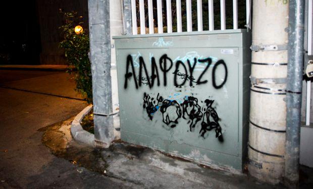 Συνθήματα εις βάρος Αλαφούζου, Παναγόπουλου στα γραφεία του Παναθηναϊκού