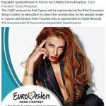Οι δηλώσεις της Φουρέιρα για τη συμμετοχή στην Eurovision