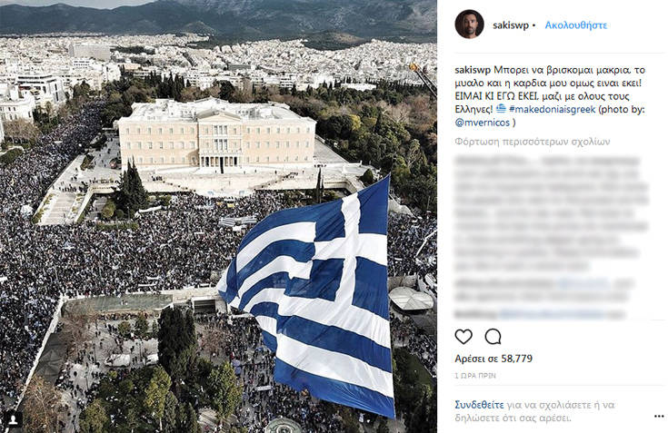 Τανιμανίδης: Βρίσκομαι μακρυά, αλλά το μυαλό μου είναι στο συλλαλητήριο