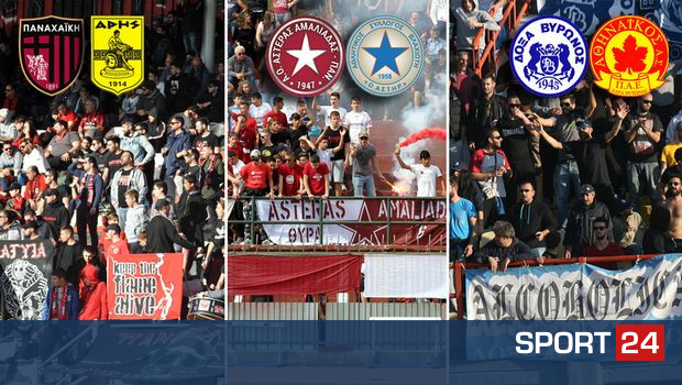 Τα ντέρμπι του διημέρου σε ΕΠΣ, Γ' Εθνική και Football League!