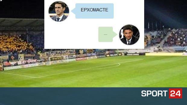 Τα SMS που έστειλε ο Χιμένεθ στον Λουτσέσκου