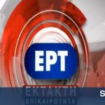 Η ΕΡΤ-3 διέκοψε το πρόγραμμα για μήνυμα οπαδών του ΠΑΟΚ