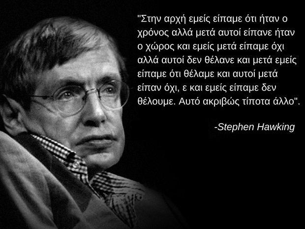 Οι 10 καλύτερες ατάκες του Stephen Hawking για το ελληνικό ποδόσφαιρο