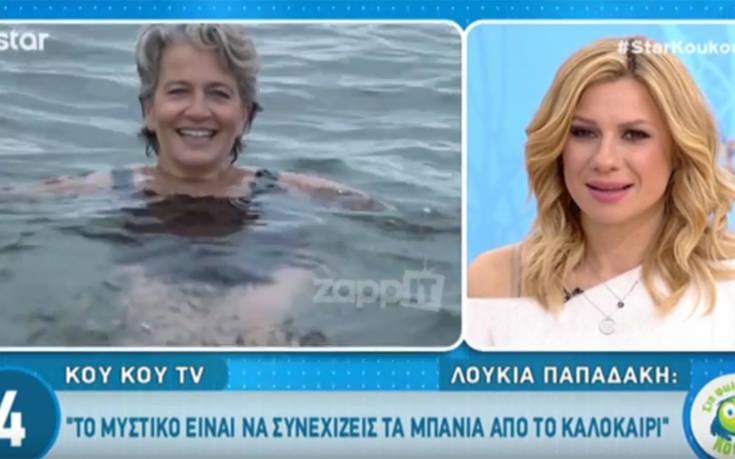 Η «Σάντρα» της Λάμψης δίνει συνέντευξη κάνοντας μπάνιο στη θάλασσα