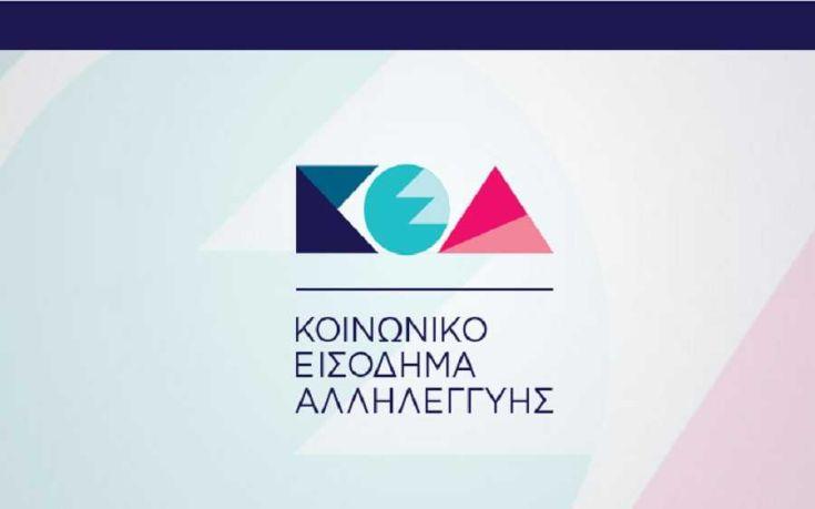 Στις 27 Απριλίου η πληρωμή του πανελλαδικού προγράμματος ΚΕΑ
