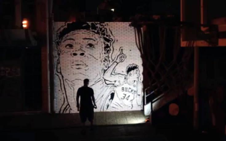 Νέο εντυπωσιακό γκράφιτι για τον Αντετοκούνμπο