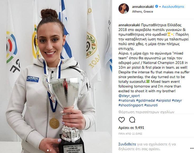 Πρωταθλήτρια Ελλάδας στο αεροβόλο πιστόλι ακόμα και με ίωση