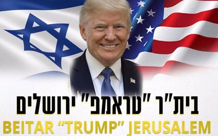 Η Μπεϊτάρ Ιερουσαλήμ μετονομάζεται λόγω… Τραμπ