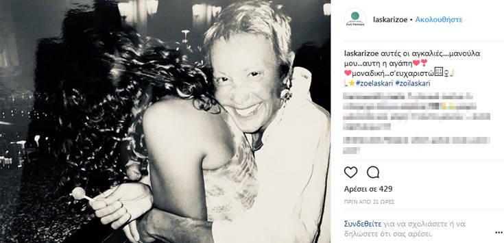 Η Μαρία Ελένη Λυκουρέζου στην αγκαλιά της μαμάς της Ζωής Λάσκαρη