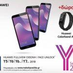 Απόκτησε τώρα το δικό σου Huawei Y Series 2018 με δώρο ένα Huawei Color Band A2
