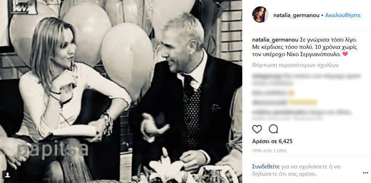 Το συγκινητικό μήνυμα της Ναταλίας Γερμανού για τα 10 χρόνια από το θάνατο του Σεργιανόπουλου
