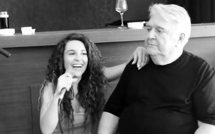 Το τραγούδι που ερμήνευσε η Γιάννα Τερζή με τον πατέρα της