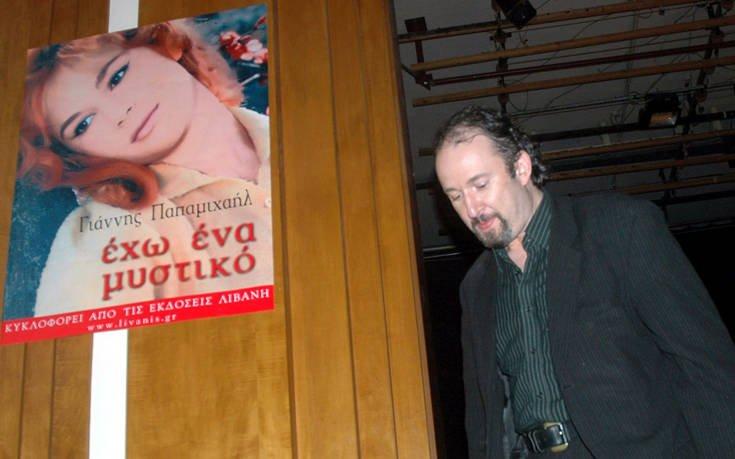 Γιάννης Παπαμιχαήλ: Μετάνιωσα που πούλησα το εξοχικό της μητέρας μου