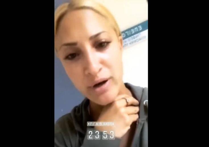 Σκύλος δάγκωσε την Ιωάννα Τούνη και πέρασε τη νύχτα στο νοσοκομείο