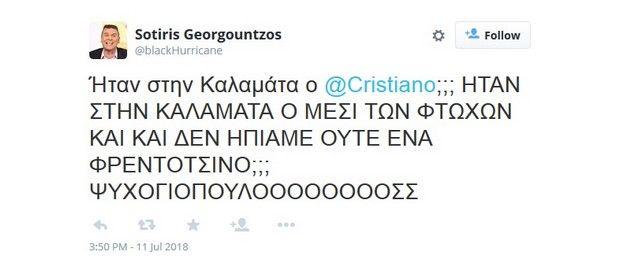GEORGOUNTZOS