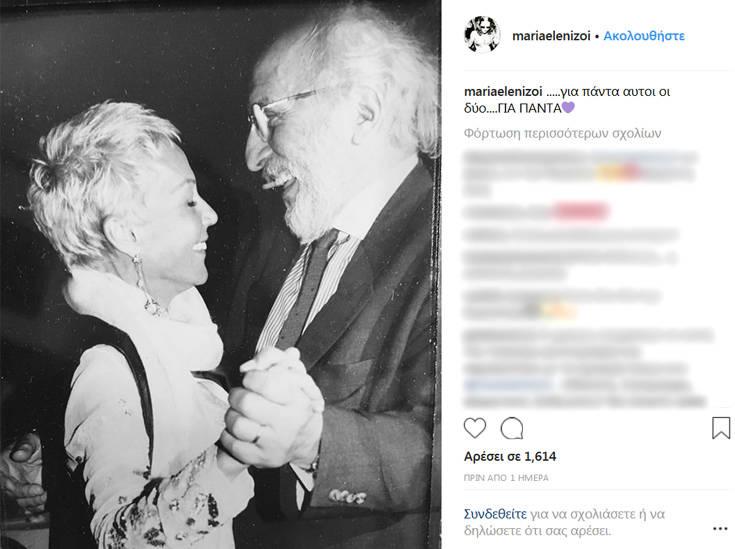 Μαρία Ελένη Λυκουρέζου: Όπως πάντα, θα του συγχωρούσε και αυτό