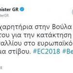 «Κακή επιλογή τα συγχαρητήρια του πρωθυπουργού στην Παπαχρήστου»