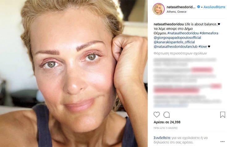 Η selfie της Νατάσας Θεοδωρίδου χωρίς φίλτρα