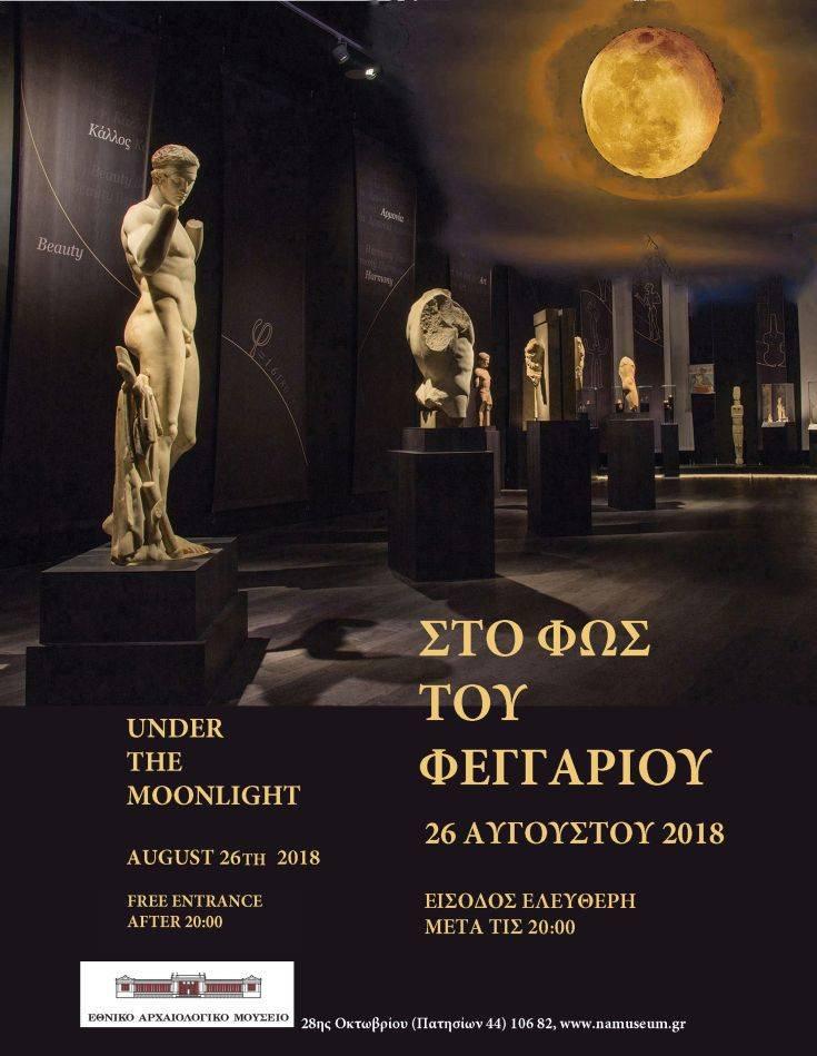 Ελεύθερη είσοδος στο Εθνικό Αρχαιολογικό Μουσείο για την πανσέληνο