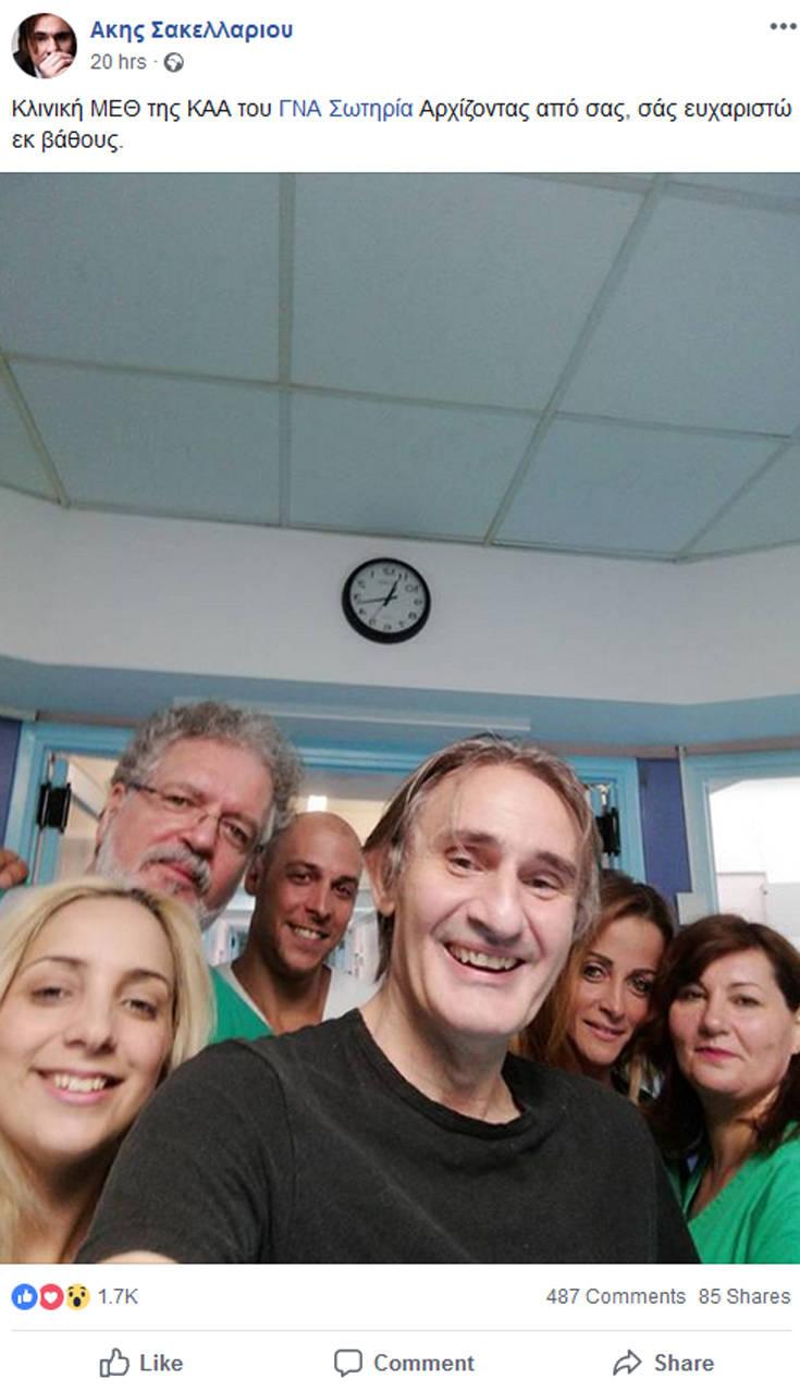 Η πρώτη φωτογραφία του Άκη Σακελλαρίου μετά την περιπέτεια της υγείας του