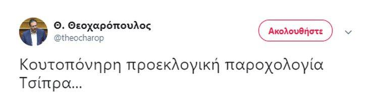 Θεοχαρόπουλος: Κουτοπόνηρη προεκλογική παροχολογία Τσίπρα
