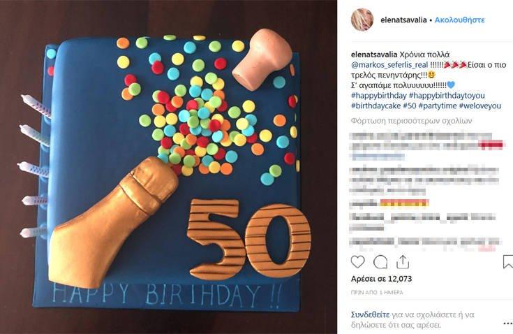 Ο Μάρκος Σεφερλής έγινε 50 χρόνων