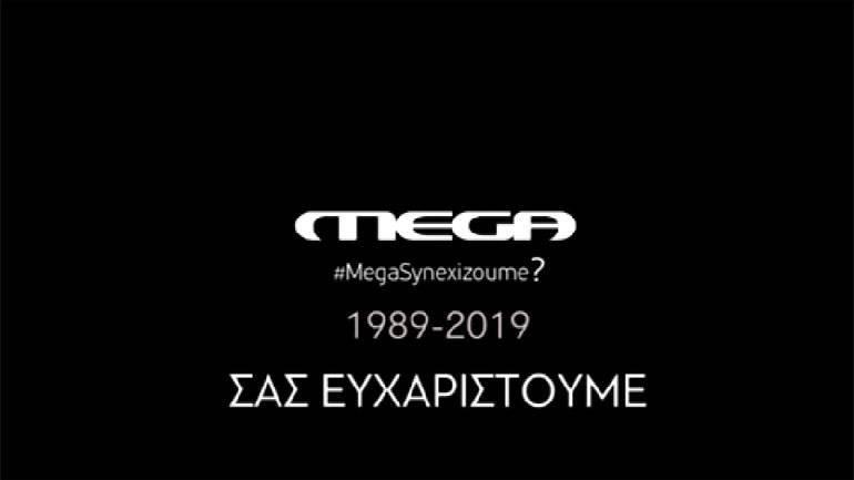 «Μαύρο» στο Mega μετά από 29 χρόνια