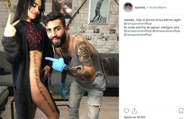H ατυχής έμπνευση τηλεπερσόνας να χτυπήσει τατουάζ με λάθος μετάφραση