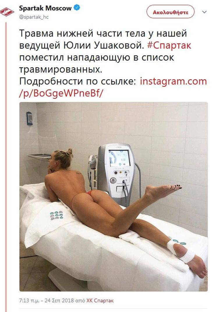«Η Σπαρτάκ Μόσχας γοητεύτηκε από τον στρογγυλό πισινό μου»