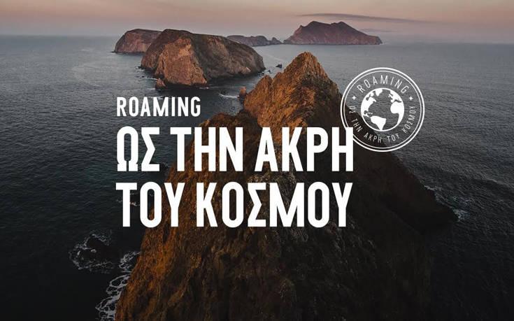 Roaming ως την άκρη του κόσμου με την COSMOTE