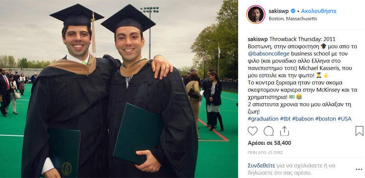 Ο Σάκης Τανιμανίδης πριν 7 χρόνια, την ημέρα της αποφοίτησής του
